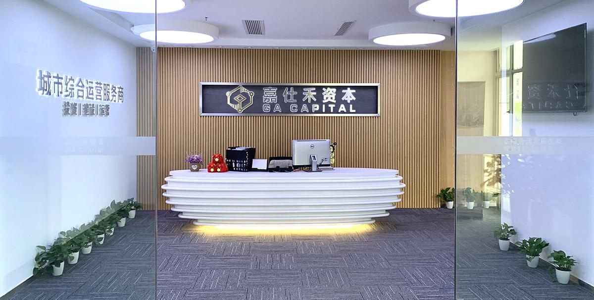 嘉仕禾办公室-1.jpg
